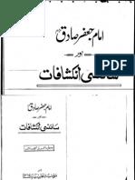 Imam Jafar Sadiq (a.S) Aur Science_1