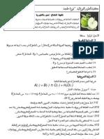 AFRIQUE 2009 تمرين + تصحيح في  الكيمياء
