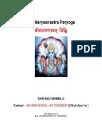 Lord Narayana Astra Prayoga(श्री नारायण अस्त्र प्रयोग )