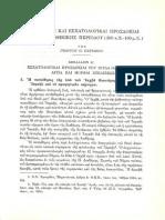 ΠΑΤΡΩΝΟΣ ΓΕΩΡΓΙΟΣ Θεολ 1970 Μεσσιανικαί και εσχατολογικαί προσδοκίαι της μεσοδιαθηκικής περιόδου 01