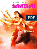 Anandamela Pujabarshiki