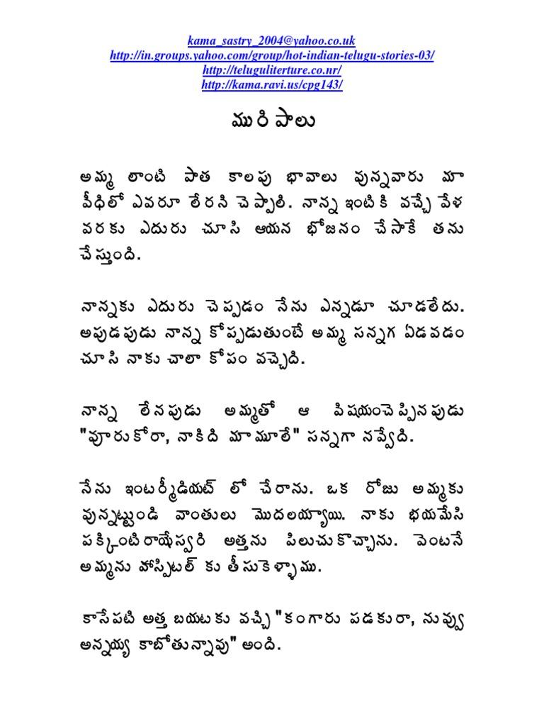 Telugu maradalu kathalu