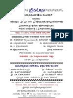 Sri Sudha Kannada Monthly July