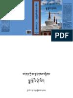 New Tibetan Grammar by Thupten Jinpa