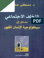 saykolojeat-alansan-almakhor.pdf