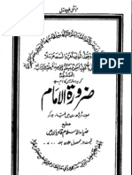 Zururat Ul Imam
