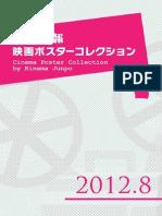 Japan Cinema Poster Collection-2012