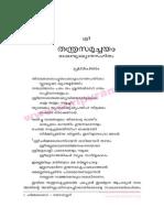 Tantra Samucchayam (Malayalam) Chapter - 01