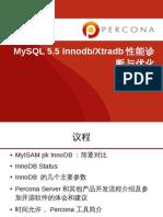 MySQL 5.5 Innodb/Xtradb性能诊断与优化