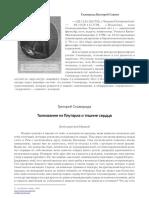 """Сковорода """"Толкование Плутарха"""" (1722-1794) Skoworoda """"On Plutarch"""""""