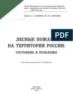 Воробьев В.Л. - Лесные пожары - 2004