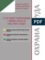 Охрана труда - Основные напрвления оценки рисков рабочей среды - 2005