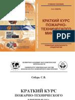 Собурь С.В. - Краткий курс пожарно-технического минимума - 2007