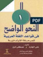 Al Nahw Al Wadih1