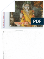 Baba Balaknath Chalisa-By Pandit Dinnanath