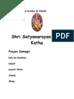 Karva Chauth Katha In Hindi Pdf
