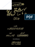 Tasheel Bahishti Zevar Volume2 By Shaykh Abu Lubabah Shah Mansoor