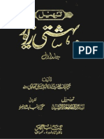 Tasheel Bahishti Zevar Volume1 by Shaykh AbuLubabah Shah Mansoor
