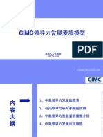CIMC领导力发展素质模型
