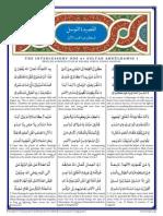 Qasidah Al Tawassul