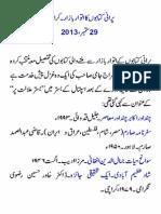 Sunday Old Book Bazar Karachi-September 29, 2013-Rashid Ashraf