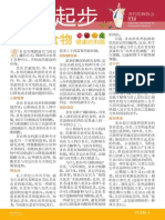 Vegetarian Starter Guide (Simplified Chinese)
