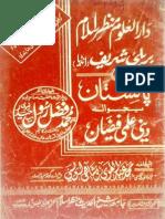 Darul Uloom Manzar e Islam Aru Bareily Shareef and Pakisatan