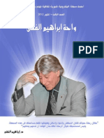 Ibrahim Elfaki