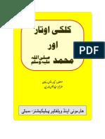 Kalki Avtar Aor Muhammad (S.) URDU