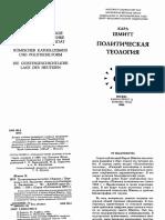 Карл Шмитт - Политическая теология