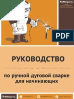 Руководство по ручной дуговой сварке для начинающих (www.tiberis.ru)