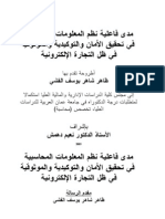 عنوان البحث   نظم المعلومات المحاسبية