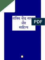 HindiBook TantrikBodhSadhnaAurSahitya Text