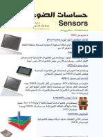 Sensor حسّاسات الضوء