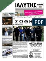 Εφημερίδα Αναλυτής 30-9-2013
