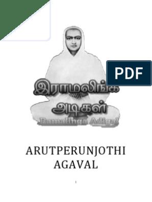 Arutperun Jothi Agaval in English | Karma | Soul