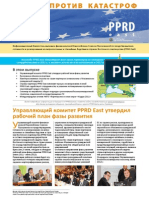 Newsletter 1 PPRD East RUS
