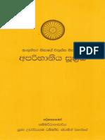 Aparahaniya Sutta - Daham Vila - http://dahamvila.blogspot.com/