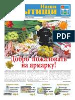 Газета Наши Мытищи №34 (109) 22.09.2012-28.09.2012