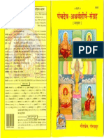 Panchdev Atharvashirsha Sangrah Gita Press Sanskrit Hindi