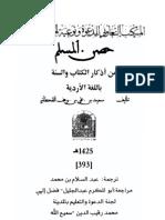 Hisnul Muslim URDU  حصن المسلم