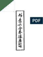 Xingyi Six Harmony Fists