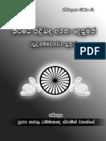Chullakamma Vibhanga - Daham Vila - http://dahamvila.blogspot.com/