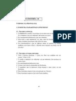 Διδακτικές Ενότητες 13-17