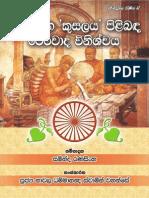 Pina Ha Kusalaya Pilibanda Therawada Vinishchaya - Daham Vila - http://dahamvila.blogspot.com/