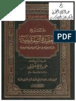 شرح العقيدة السفارينية ـ ابن عثيمين ـ طبع بإشراف مؤسسة الشيخ العثيمين.pdf