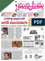29-9-2013-Manyaseema Telugu Daily Newspaper, ONLINE DAILY TELUGU NEWS PAPER, The Heart & Soul of Andhra Pradesh