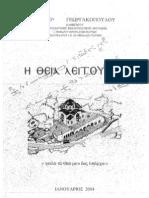 Spyros Gewrgakopoylos 8eia Leitoyrgia
