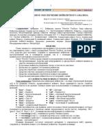 Davydov.wavelets.and.Wavelets Analysis.04. .Programmnoe.obespechenie.vejvletnogo.analiza