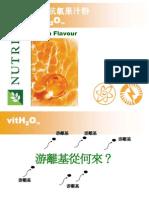 紅橙果汁粉